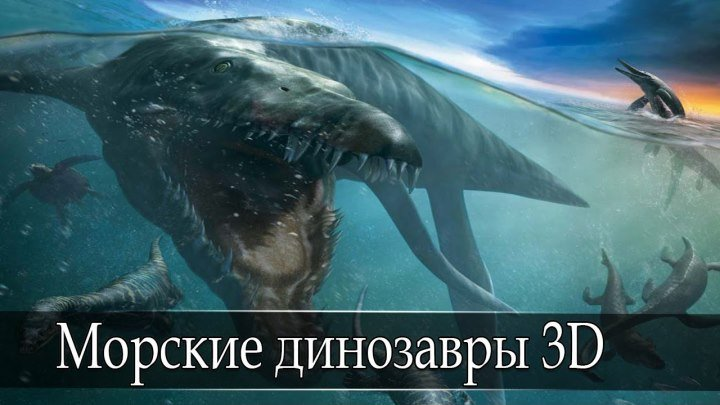Морские динозавры-Путешествие в доисторический мир 3Д