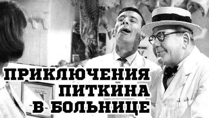 Мистер Питкин в больнице (комедия с Норманом Уиздомом) | Великобритания, 1963