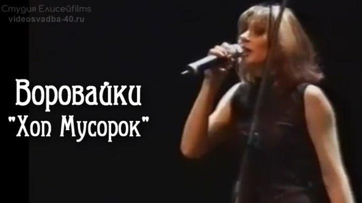Воровайки - Хоп Мусорок / Питер / 2003