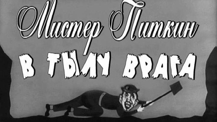 Мистер Питкин в тылу врага (комедия с Норманом Уиздомом)   Великобритания, 1958