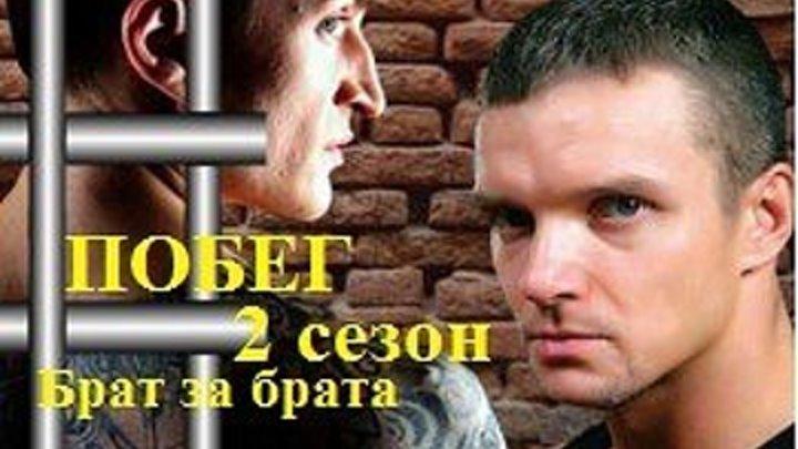"""Сериал """"Побег из тюрьмы"""" 2-13"""