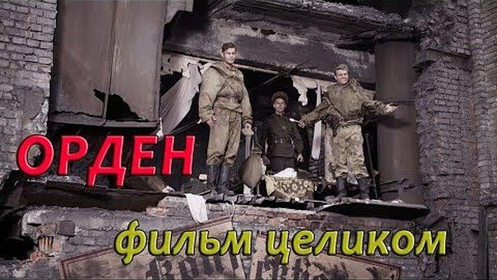 Орден 2015 Военный сериал