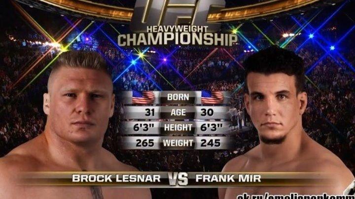 Брок Леснар-Френк Мир 2 UFC 100 (11 июля 2009)