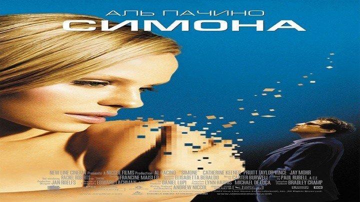 Симона.2002.HDTVRip.720p.