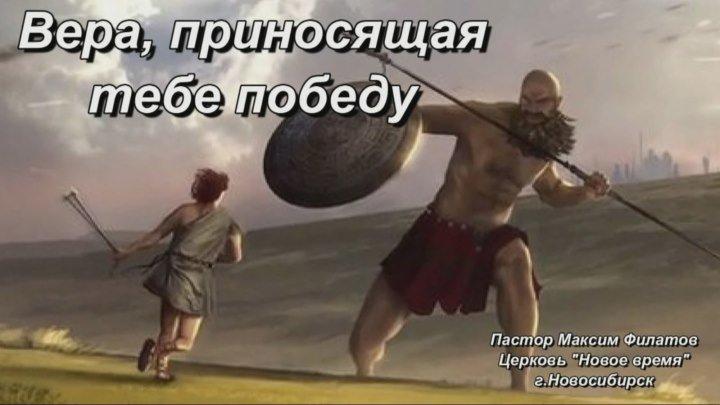 """""""Вера, приносящая тебе победу"""""""