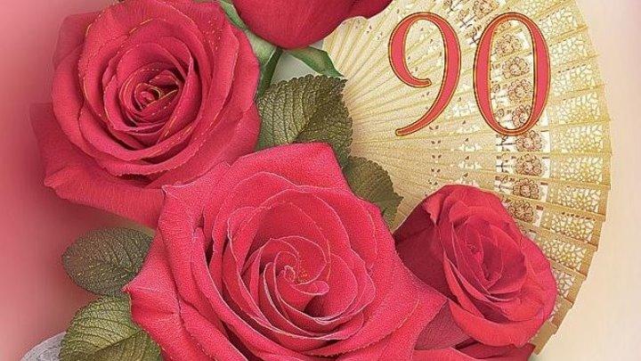 Открытка на юбилей 90 лет, открытки