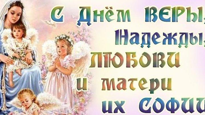 С ПРАЗДНИКОМ ВЕРА, НАДЕЖДА, ЛЮБОВЬ, СОФИЯ!
