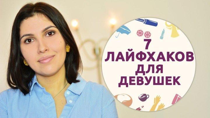 7 лайфхаков для девушек [Шпильки _ Женский журнал]