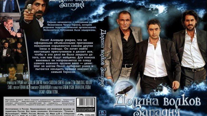 Долина волков западня - 15 серия с переводом на русский язык