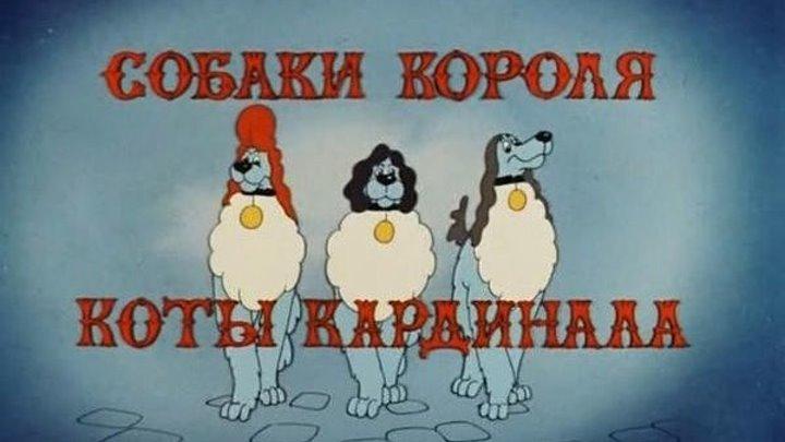 ,,Пёс...в...сапогах,, (1981) мультик HD
