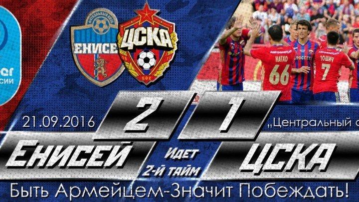Футбол. 1-16 Кубок России. Енисей - ЦСКА 2-1 83' Александр Ломакин