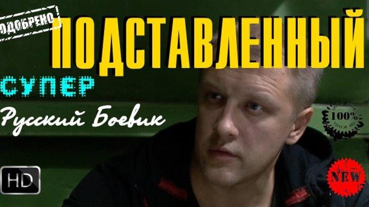 Порядочный Русский Боевик Подставленный Криминал Новинки 2016