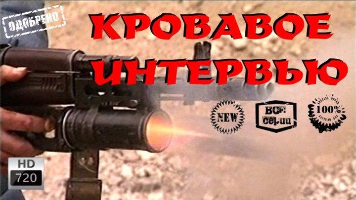 Славный Боевик Кровавое интервью Криминал Новые Русские фильмы 2016