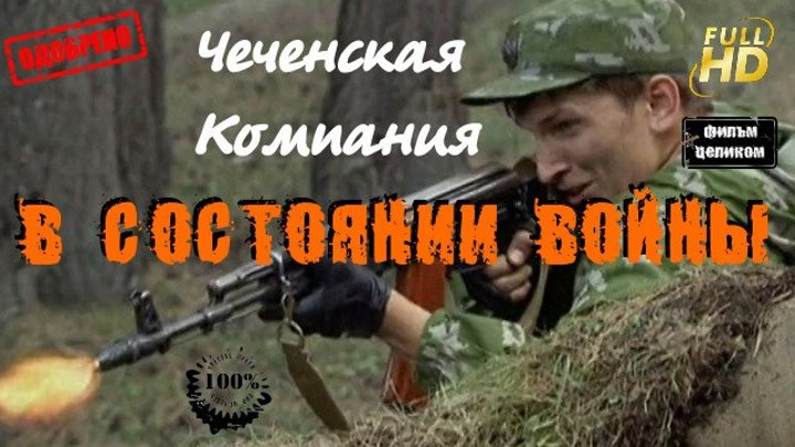 Улётный Боевик В состоянии войны Военные Криминал Новинка 2016