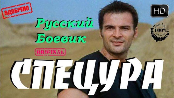 Ярый Боевик Спецура, Криминальные Российские Новинки 2016