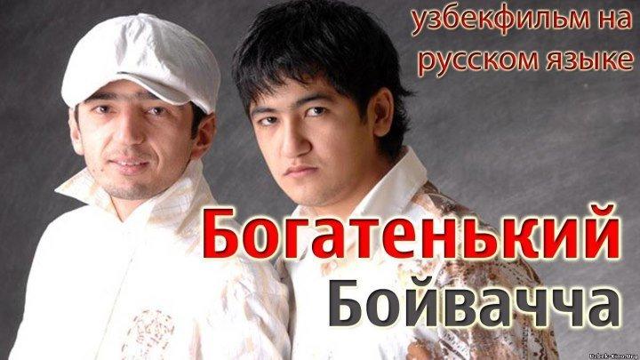 Богатенький _ Бойвачча (узбекфильм на русском языке)
