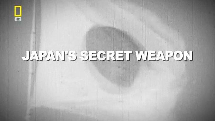 """"""" Секретное оружие Японии """" ( док . фильм ) 2009 г ."""