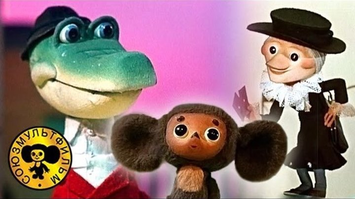 Чебурашка и Крокодил Гена — все серии подряд. HD