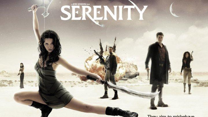 Миссия Серенити. (2005)HD(фантастика, приключенческий фильм, триллер)