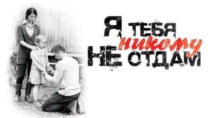 Я тебя не Кому не Отдам 2016 русские мелодрамы 2016, фильмы про любовь