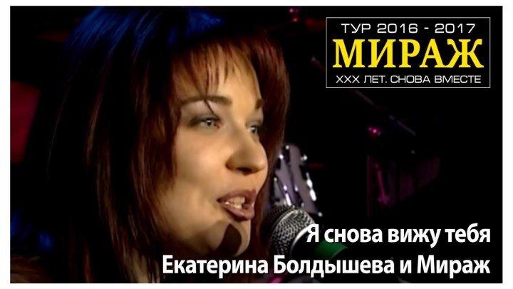 Екатерина Болдышева и группа Мираж - Я снова вижу тебя