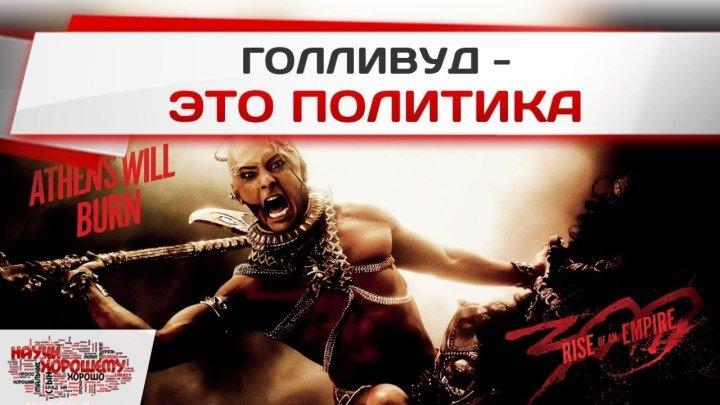 Сравнение фильмов «300 спартанцев» 1962 и 2014 годов: Голливуд - это политика
