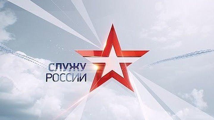 Служу России. Эфир 21.10.2018