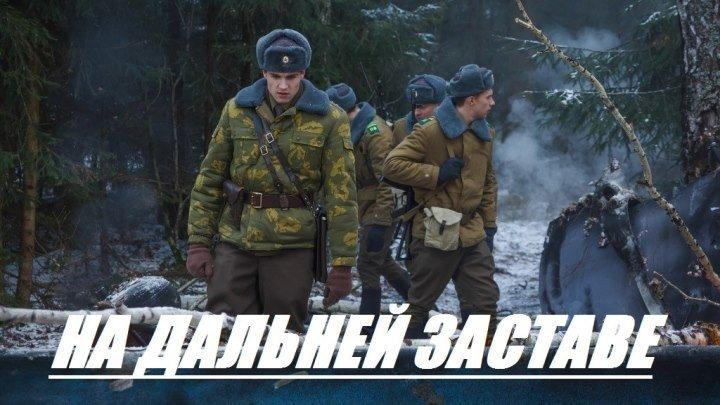 На дальней заставе _ 17-18 серия
