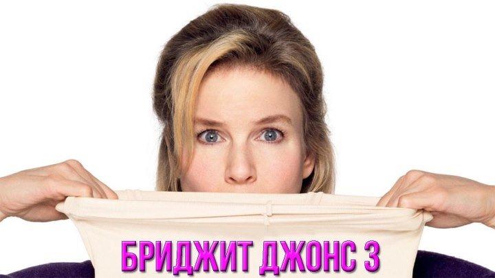 БPИДЖИT ДЖOHC 3 КАМРИП 2OI6
