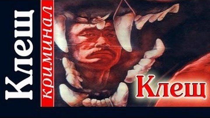 """(1990)""""К.л.е.щ"""", детектив, ФИЛЬМЫ СССР HD"""