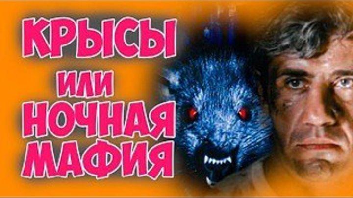 """(1991)""""КᎮысы,или...но4ная...мафия"""", ФИЛЬМЫ СССР HD"""