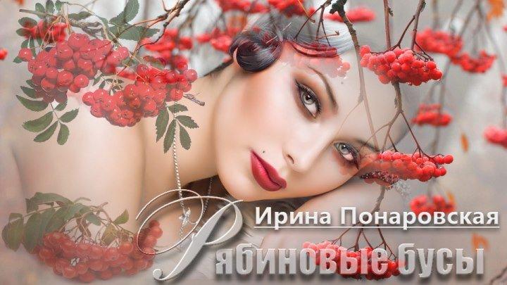★♥♫♥♫★Ирина Понаровская - «Рябиновые бусы»★♥♫♥♫★