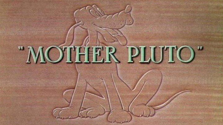"""""""Мамаша Плуто / Mother Pluto"""" 1936"""