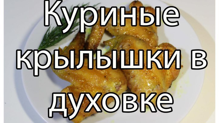 Куриные крылышки в духовке - Chicken wings in the oven Видео - Рецепт