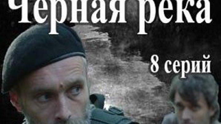 Черная река (2015) HD Боевики русские детективы Жанр криминал детектив