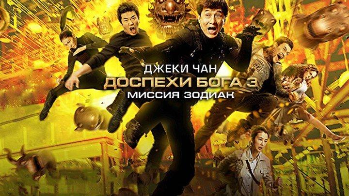 Доспехи Бога 3 Миссия Зодиак (2012) https://ok.ru/kinokayflu