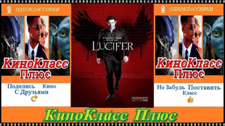 Люцифер(HD-720)(2015)-3,4 серии-сериал,фэнтези,триллер,криминал...