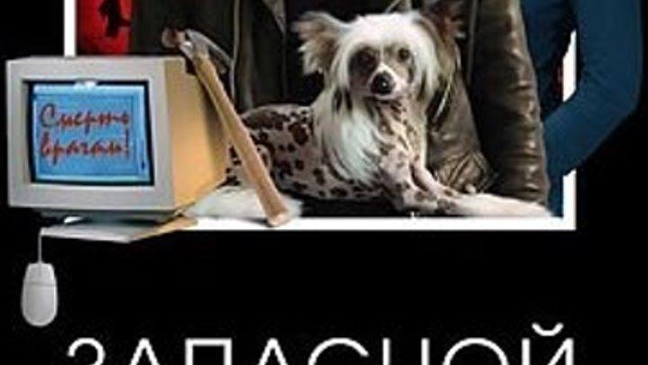 Запасной инстинкт - русский детектив по роману Т.Устиновой (Весь фильм)