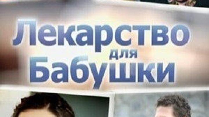 суперский фильм _Лекарство для бабушки все серии русская мелодрама