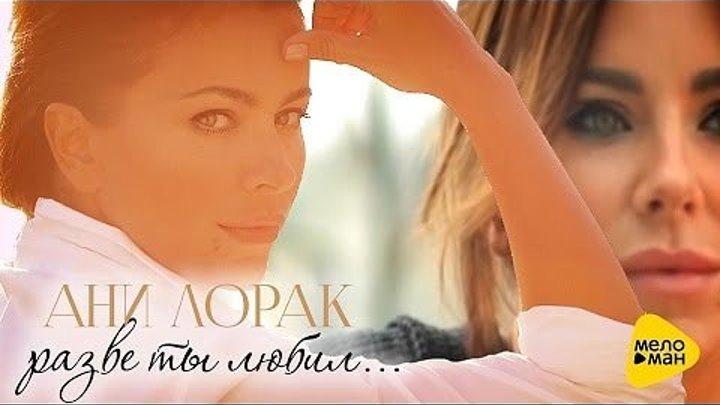 Ани Лорак - Разве ты любил ПРЕМЬЕРА! (Подпишись на канал)