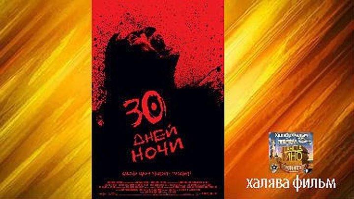 (2007),,30...ДНЕЙ...НОЧИ,,ужасы