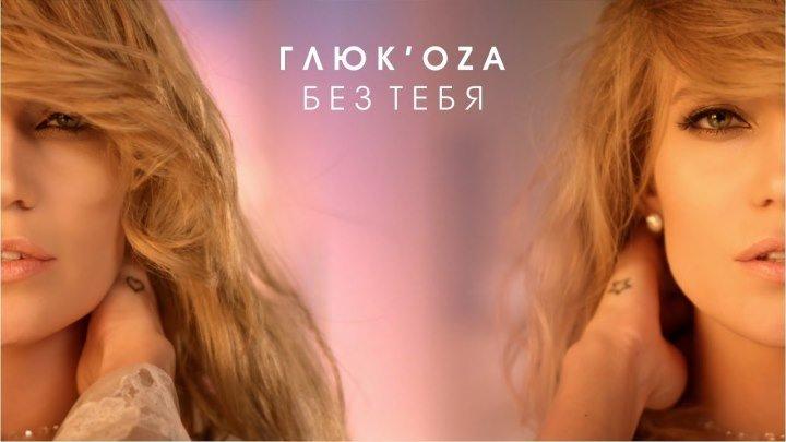 ГЛЮК'OZA — БЕЗ ТЕБЯ ⁄ ПРЕМЬЕРА 2016