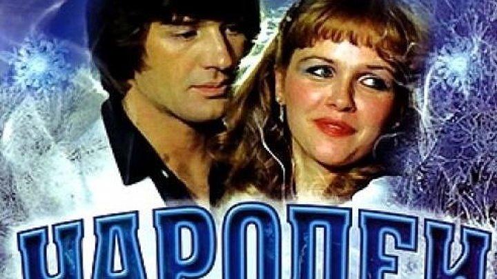 Чародеи (1982) СССР мюзикл, фантастика, мелодрама