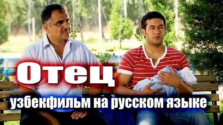 Отец _ Папаша _ Дада (узбекфильм на русском языке)