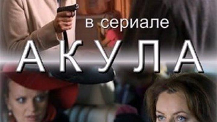 прекрасный детектив_Акула 1 2 3 4 серия 2016 русские детективы мелодрама