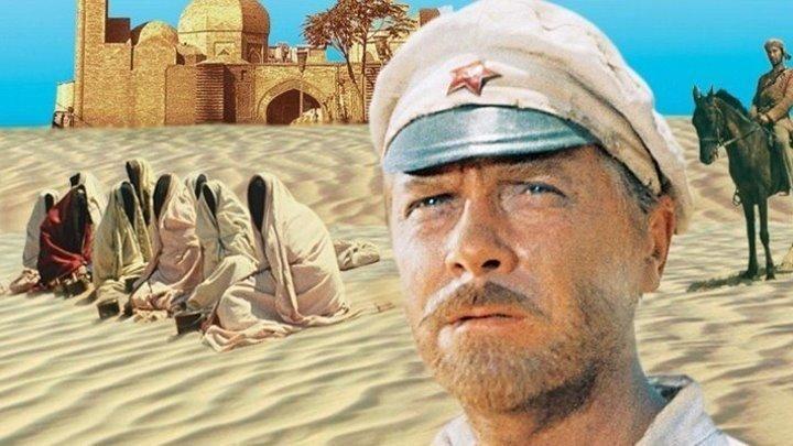 Белое солнце пустыни HD 60fps(боевик, мелодрама, приключенческий фильм)1970 (16+