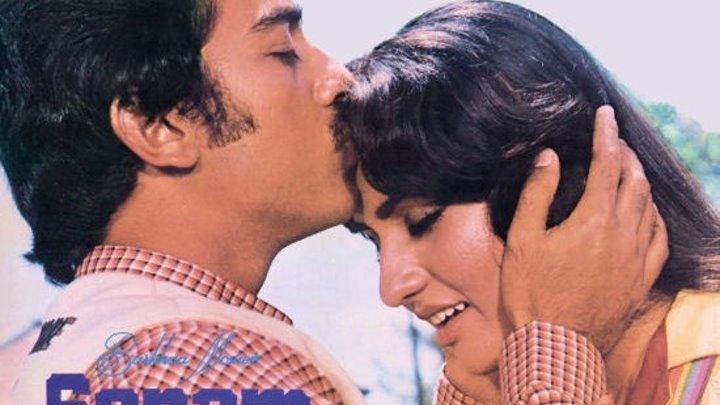 Клянусь тебе, любовь моя (1982) Страна: Индия