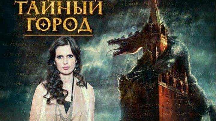 Тайный Город 3 серия (фэнтези) 2о14.Россия.