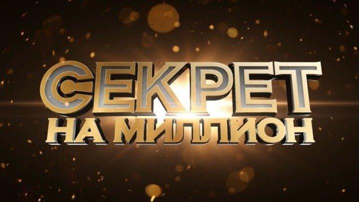 Секрет на миллион - Мария Голубкина / 17.06.2017