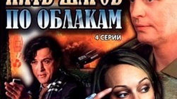 супер Детектив _ПЯТЬ ШАГОВ ПО ОБЛАКАМ все серии по роману Татьяны Устиновой